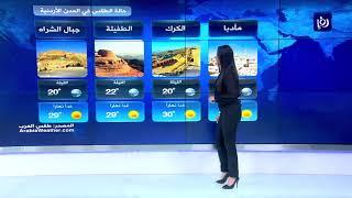 النشرة الجوية الأردنية من رؤيا 30-8-2019 | Jordan Weather HD