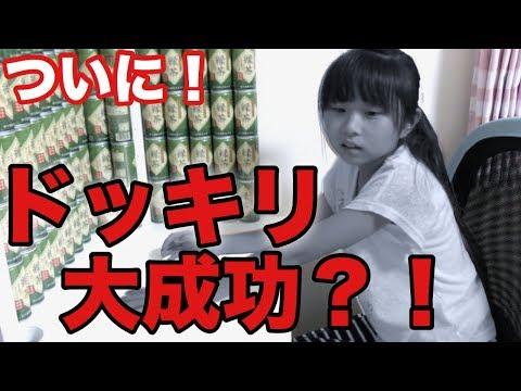 【ドッキリ】さゆちゃんの机の上にたくさんのアレを!!いよいよドッキリ大成功に!?!?