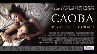 """Один из лучших фильмов Брэдли Купера! Обзор на фильм """"Слова"""" 2012 года!"""