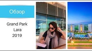 Обзор турецкого отеля Grand Park Lara 5* (Гранд Парк Лара)