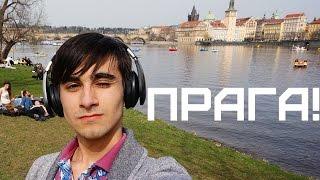 Прогулка по Праге   Пейзажи исторической части :)