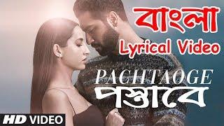 Bada Pachtaoge | Bangla Lyrical Video | Bangla Version | Bengali Version |বাংলা লিরিক্স Nikhil Verma