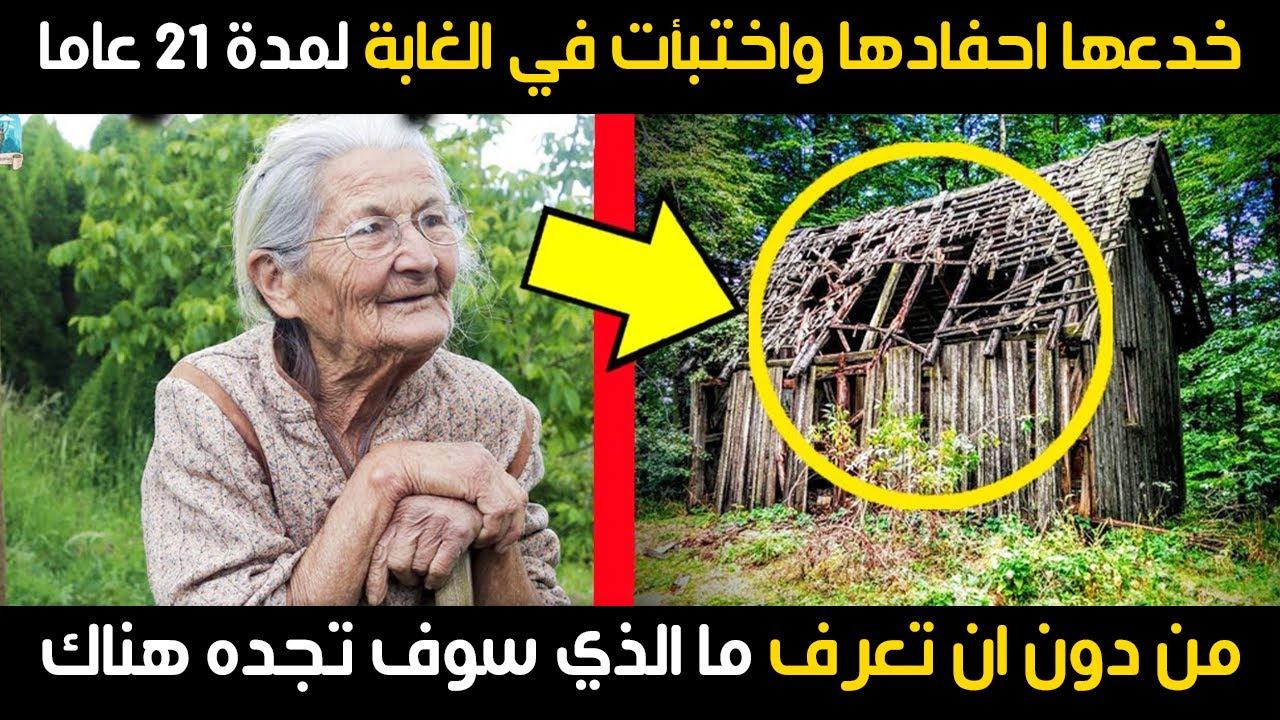 خدعها احفادها واختبأت في الغابة لمدة 21 عاما من دون ان تعرف ما الذي سوف تجده هناك