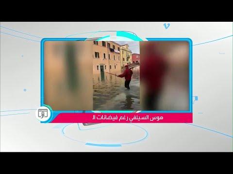 تفاعلكم | كاد أن يغرف في فيضانات إيطاليا.. بسبب سيلفي  - نشر قبل 10 ساعة