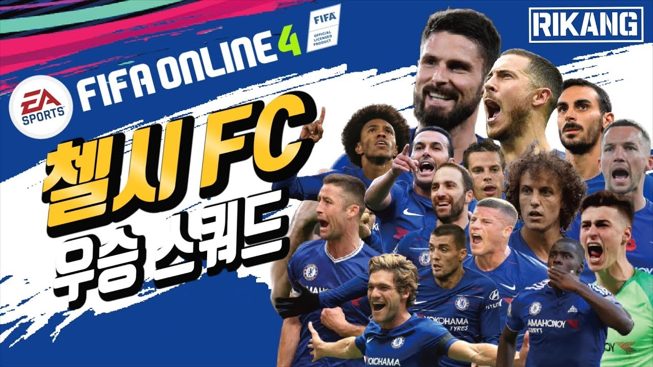 푸른사자 첼시FC 유로파 우승스쿼드chelsea fc피파온라인4 - YouTube
