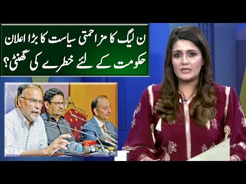 PML N Decides Reactionary Politics Against PTI Govt | Seedhi Baat | Neo News