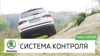 видео skoda com ua