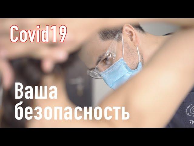 Усиленный контроль мер безопасности в клинике // COVID 19