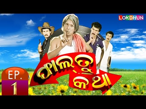 Odia Super Hit Comedy - Papu Pom Pom - Faltu Kotha - Episode 1