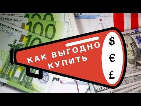 Где купить Доллары и Евро? Курс валют в обменниках. Тинькофф или Сбербанк? Кардинг и скимминг.