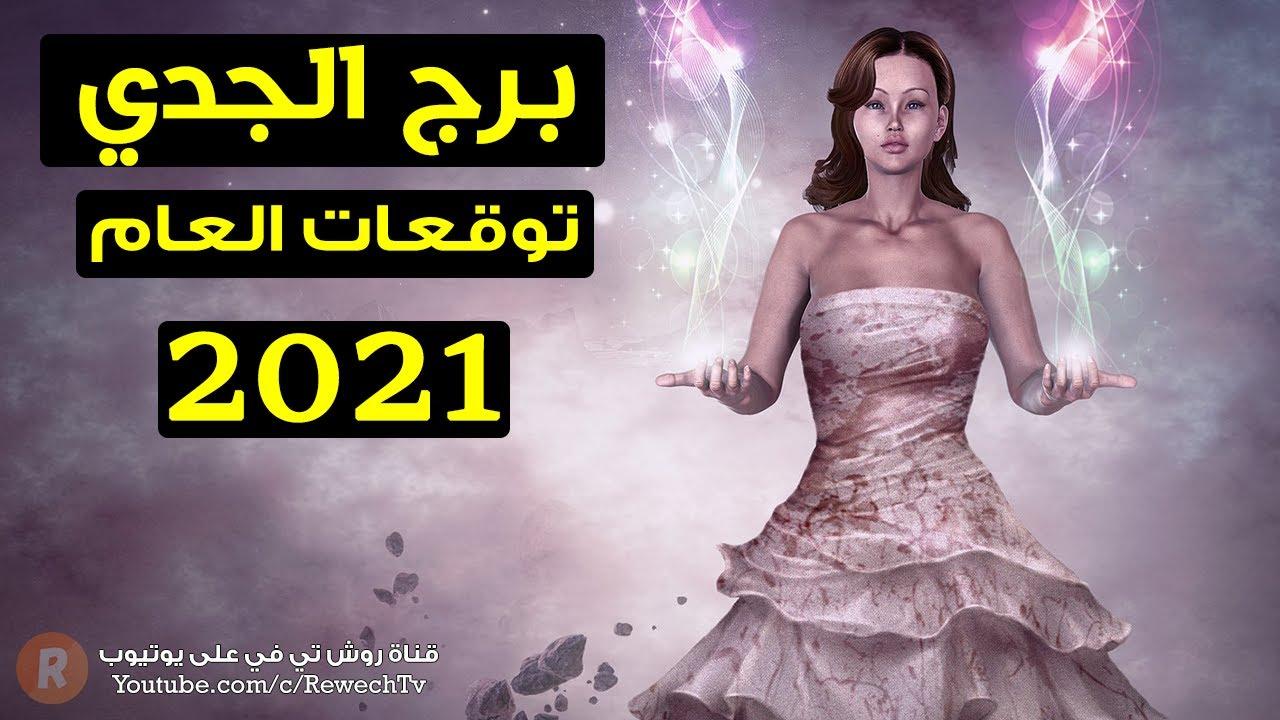 توقعات برج الجدي لعام 2021 | توقعات 2021 لمواليد برج الجدي