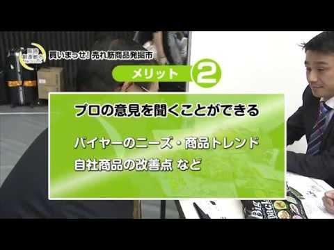 (11月6日開催)日本最大級の規模と実績を誇る「逆」商談会「第19回 買いまっせ 売れ筋商品発掘市」