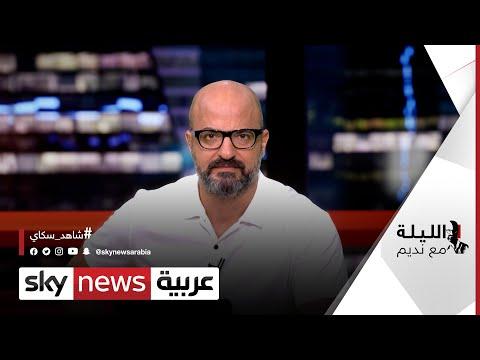 ماذا أهدى محمد رمضان لـ-الإخوان-؟! و-حماس- تكرِّم الحوثي!! | #الليلة_مع_نديم  - 16:57-2021 / 6 / 8