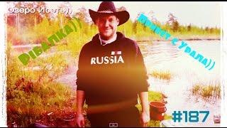 Рыбалка на Урале!!![Привет с Урала 2015]HD#187(, 2015-05-24T09:03:17.000Z)