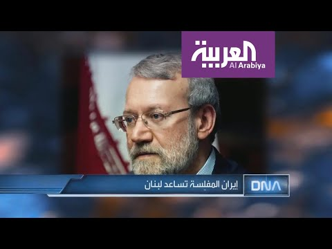 DNA | إيران المفلسة تساعد لبنان  - نشر قبل 4 ساعة