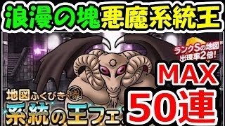 DQMSL 悪魔系統王タイタニス登場!MAX50連で仕留めにかかる! thumbnail