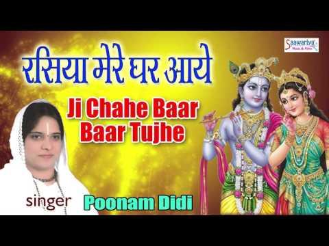 Sadhvi Purnima Ji  // Ji Chahe बार बार तुझे // Popular Krishna Bhajan // Saawariya