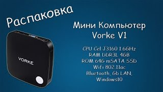 #272 РАСПАКОВКА Мини Компьютер Vorke V1 (1.6GHz, 4GB, 64G SSD, Wifi, BT, GbLAN, Win10)