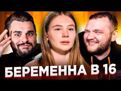 Беременна в 16 - 5 серия 5 сезона