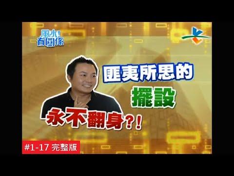 【完整版】風水有關係-張克帆  財運UP讓你事業再創高峰!(詹惟中) 1-17 /20111117