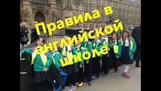 Как учатся дети в Англии? Какие существуют правила? Какая школа и учителя?