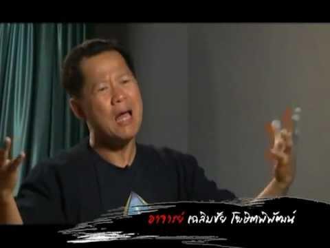 ต้นศิลปะ ซีซั่น 2 Art tree Season2 Spot Promote (Master talk)