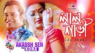 Lal Shar Akash Sen And Kona Mp3 Song Download