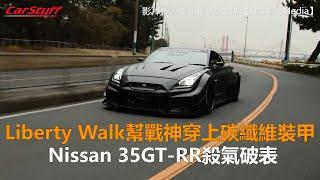 Liberty Walk幫戰神穿上碳纖維裝甲 Nissan 35GT-RR殺氣破表
