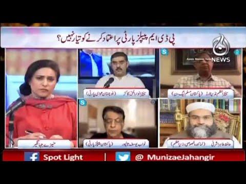 Spot Light with Munizae Jahangir - Tuesday 13th April 2021