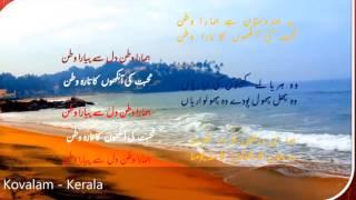 std 4th urdu poem dil se pyara watan