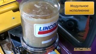 1.  Установка централизованной системы смазки LINCOLN на промышленную технику