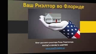 #253 Таунхаус 2007 года за $145000/Недорогая недвижимость в США