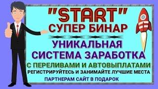 """Тариф #Start  LeoPays  Маркетинг""""! 50 рублей, которые изменят Вшу Жизнь!"""