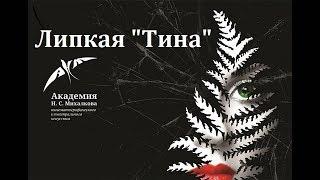 Липкая  Тина   Спектакль Академии Никиты Михалкова