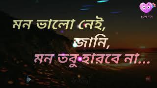 Sobai chole jabe - new bengali whatsapp status video | like | share | comment