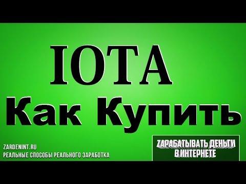 Как купить IOTA. Покупаем Криптовалюту IOTA Легко, просто и быстро