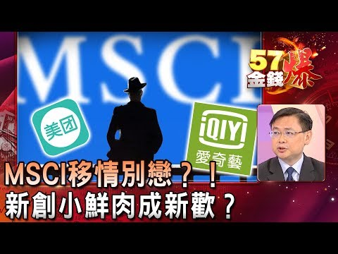 MSCI移情別戀?!新創小鮮肉成新歡?-江文勝《57金錢爆精選》2019.0214