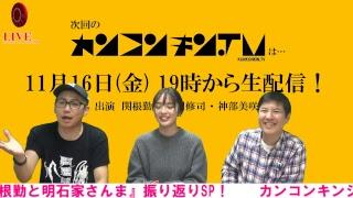 『カンコンキン.TV』13回目配信 10月28日開催のトークライブ「Serise#10...