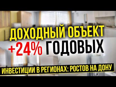 Инвестиции в регионах   Ростов на Дону   Доходный объект +24% годовых   Дмитрий Токаренко