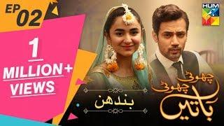Bandhan   Episode #02   Choti Choti Batain   HUM TV   17 March 2019