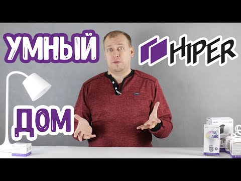 ГИБКИЙ и ФУНКЦИОНАЛЬНЫЙ умный дом HIPER IoT