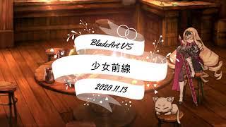 【エピックセブン】vs 少女前線(2回目)【GvG】