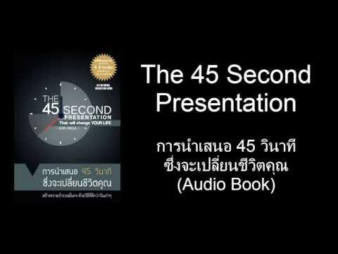 The 45 Second Presentation  การนำเสนอ 45 วินาที