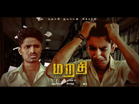 Maradhi Oru Saabam - Tamil short film (with english subtitles)