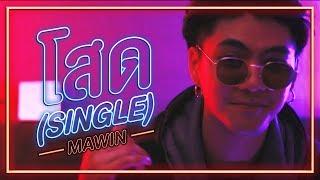 โสด (SINGLE)  MAWIN AWAGUY (Prod.BLIV BEATS) [ Official MV ]