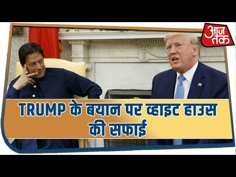 Kashmir पर Trump के बयान पर व्हाइट हाउस ने दी सफाई, कहा कश्मीर India-Pakistan का आपसी मसला