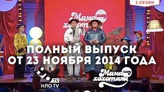 Мамахохотала шоу | Полный выпуск от 23 ноября 2014 | НЛО ТV