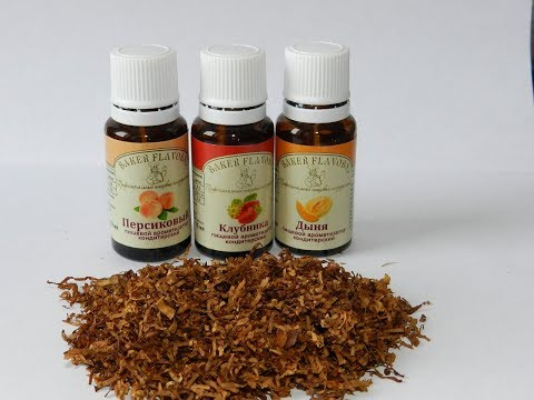 Ароматизация табака пищевыми ароматизаторами