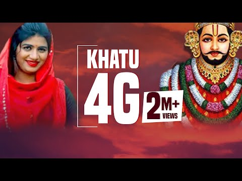 4G KHATU SHYAM || NEW DJ KHATU SHYAM SONGS 2018 || ASHU YADAV thumbnail