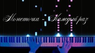 Монеточка - Каждый раз - кавер на пианино | урок | как играть